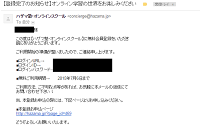 hazama-free-trial3