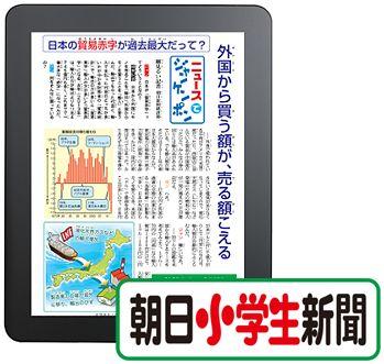 朝日小学生新聞が無料で!スマイルゼミで試し読みしよう ...