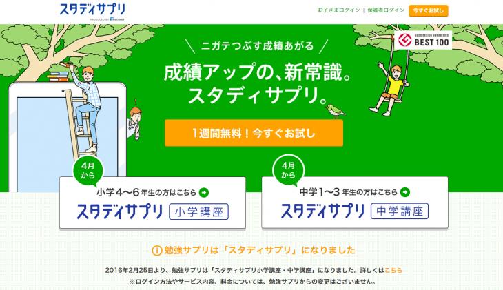 オンライン学習サービススタディサプリ