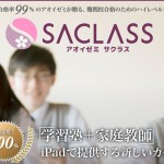 アオイゼミSACLASS(サクラス)