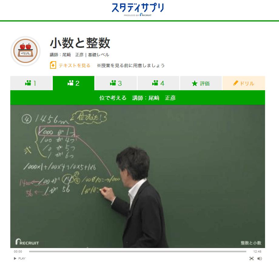 スタディサプリ(小学講座)5年生算数の動画イメージ