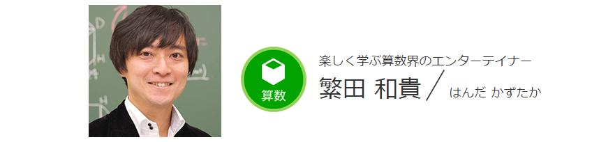 スタディサプリ繁田和貴先生