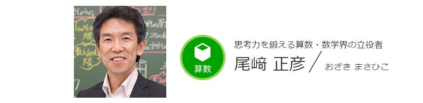 スタディサプリ尾崎正彦先生