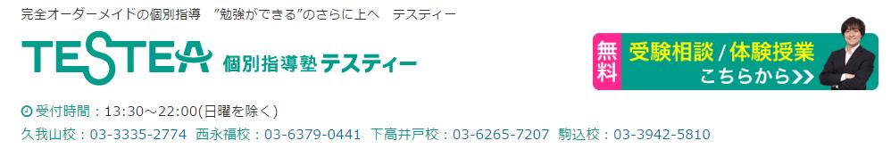 個別指導塾TESTEA(テスティー)
