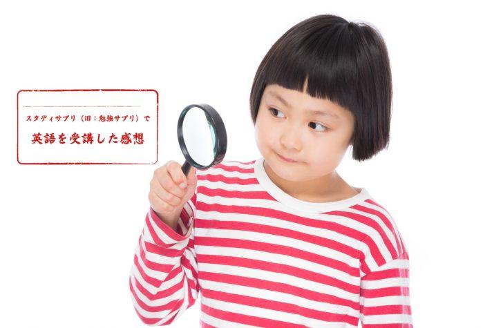 スタディサプリ小学講座の 【英語】はどんな授業を受けられる ...