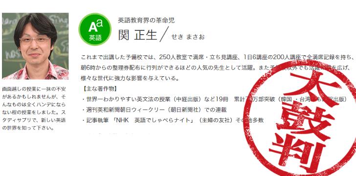 【スタディサプリ】カリスマ講師と呼ばれる関正生先生の評判 ...