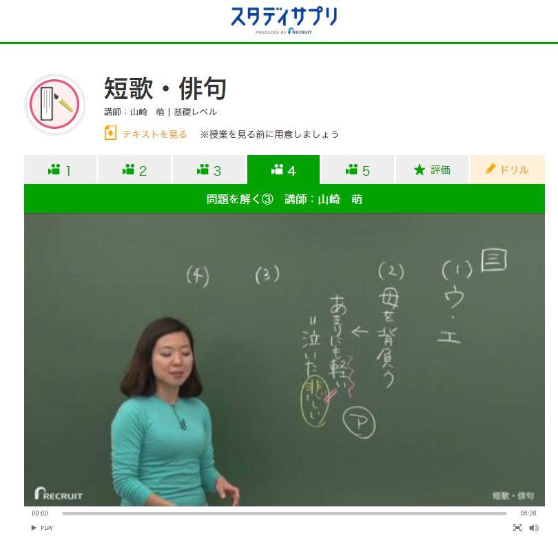 スタディサプリ小学生講座6年生国語基礎レベル動画