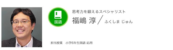スタディサプリ福嶋 淳先生