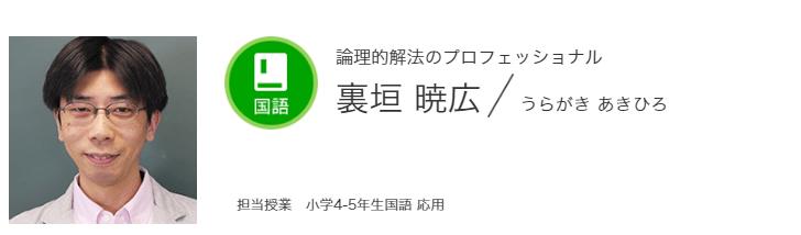 スタディサプリ裏垣暁広先生