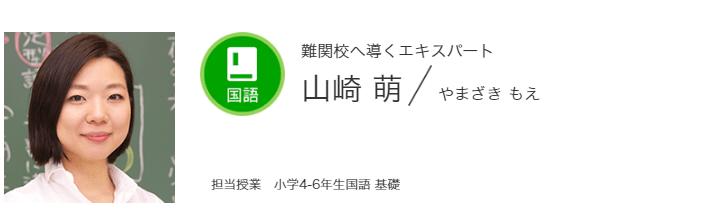 スタディサプリ山崎萌先生