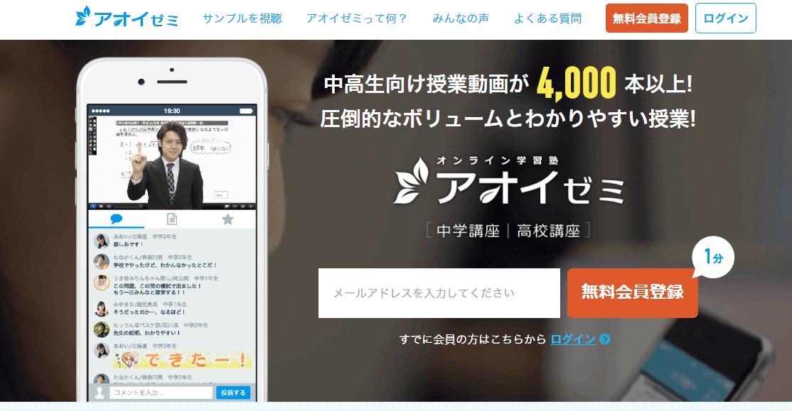 aoizemi_main
