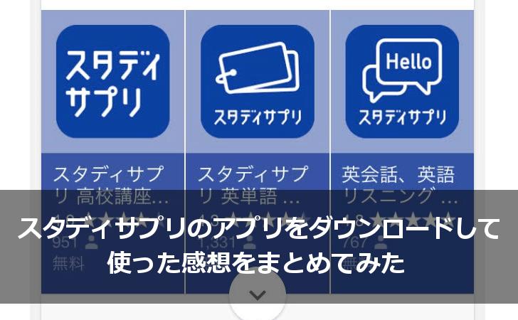 スタディサプリのアプリをダウンロードして使った感想をまとめてみた