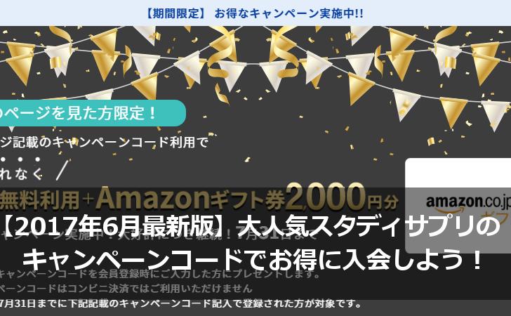 【2017年6月最新版】スタディサプリのキャンペーンコードでお得 ...