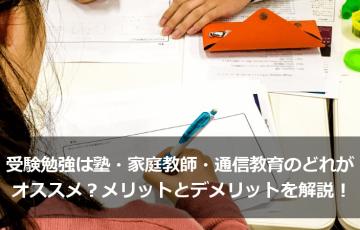受験勉強は塾・家庭教師・通信教育のどれがオススメ?メリットとデメリットを解説!