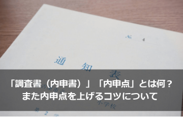「調査書(内申書)」「内申点」とは何?また内申点を上げるコツについて