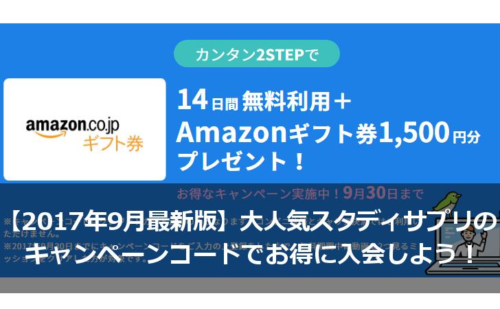 【2017年9月最新版】スタディサプリのキャンペーンコードでお得 ...