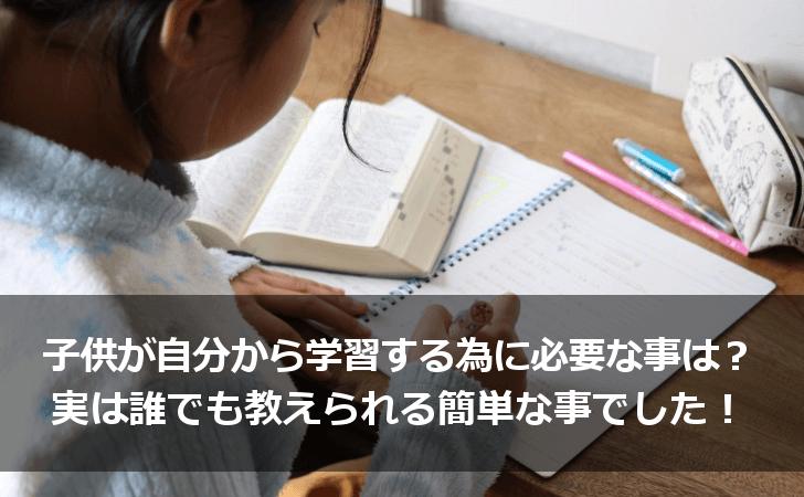 子供が自分から学習する為に必要な事は?実は誰でも教えられる簡単な事でした!