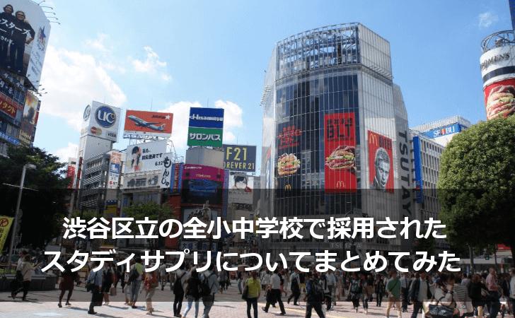 渋谷区立の全小中学校で採用されたスタディサプリについてまとめてみた