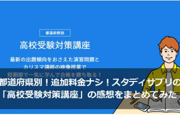 都道府県別!追加料金ナシ!スタディサプリの「高校受験対策講座」の感想をまとめてみた