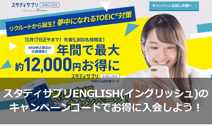 スタディサプリENGLISH(イングリッシュ)のキャンペーンコードでお得に入会しよう!