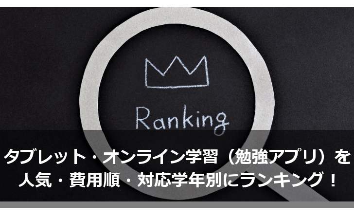 タブレット・オンライン学習(勉強アプリ)を人気・費用順・対応学年別にランキング!