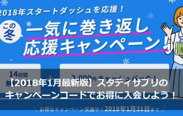 【2018年1月最新版】スタディサプリのキャンペーンコードでお得に入会しよう!