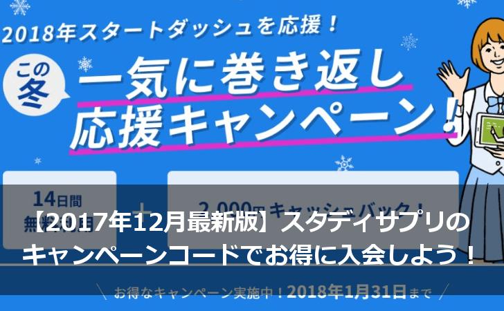 【2017年12月最新版】スタディサプリのキャンペーンコードでお得に入会しよう!