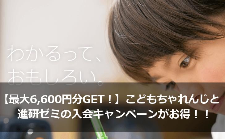 【最大6,600円分GET!】こどもちゃれんじと進研ゼミの入会キャンペーンがお得!!