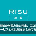 RISU(算数)の学習方法と料金、口コミ・評判、他サービスとの比較をまとめてみた