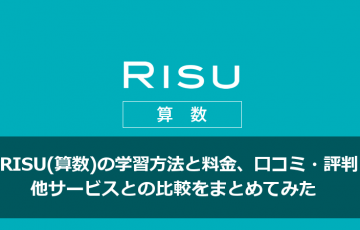 RISU(算数)の学習方法と料金、口コミ・評判、他サービスとの比較をまとめてみた