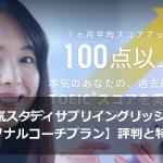 大人気スタディサプリイングリッシュ【パーソナルコーチプラン】評判と特徴は?