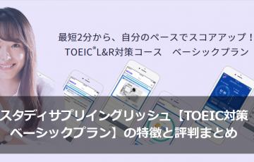 スタディサプリイングリッシュ【TOEIC対策ベーシックプラン】の特徴と評判まとめ