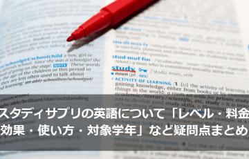 スタディサプリの英語について「レベル・料金・効果・使い方・対象学年」など疑問点まとめ