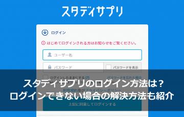 スタディサプリのログイン方法は?ログインできない場合の解決方法も紹介!