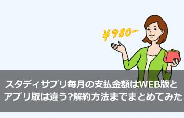 スタディサプリ毎月の支払金額はWEB版とアプリ版は違う?解約方法までまとめてみた