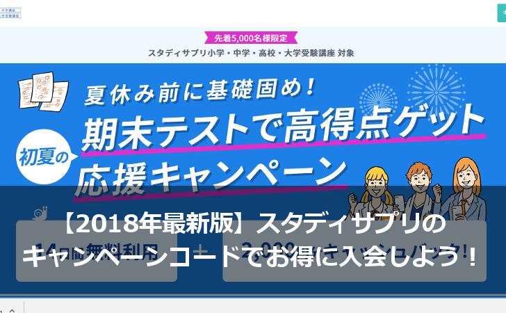 【2018年最新版】スタディサプリのキャンペーンコードでお得に入会しよう!