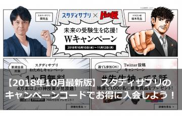 【2018年10月最新版】スタディサプリのキャンペーンコードでお得に入会しよう!