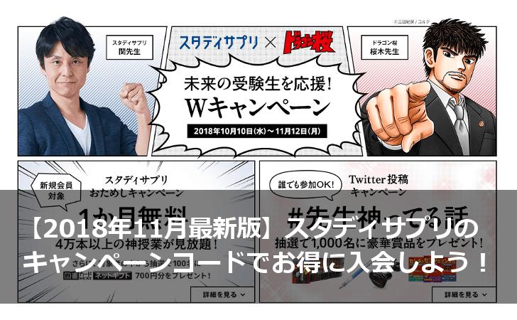 【2018年11月最新版】スタディサプリのキャンペーンコードでお得に入会しよう!