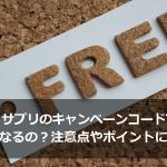 スタディサプリのキャンペーンコードは本当に無料になるの?注意点やポイントについてまとめてみた