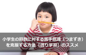 小学生の算数に対する苦手意識(つまずき)を克服する方法【遡り学習】のススメ