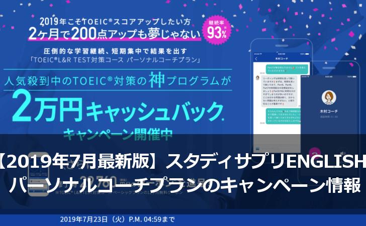 【2019年7月最新版】スタディサプリENGLISHパーソナルコーチプランのキャンペーン情報