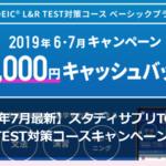 【2019年7月最新版】スタディサプリイングリッシュTOEIC® L&R TEST対策コースキャンペーン情報まとめ
