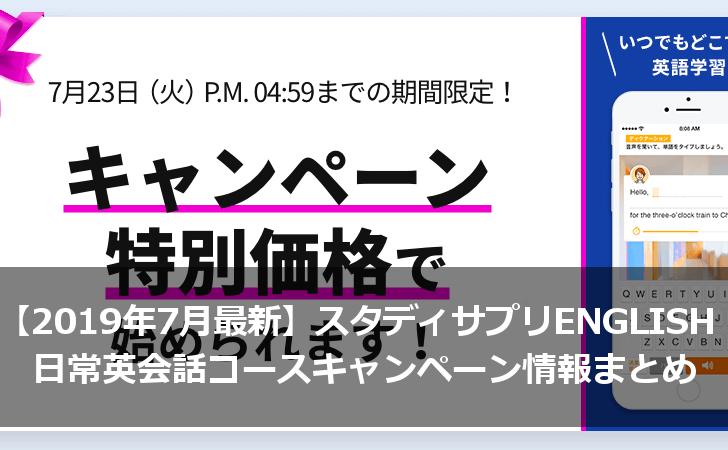 【2019年7月最新版】スタディサプリENGLISH日常英会話コースのキャンペーン情報まとめ