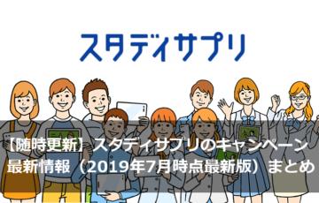 【随時更新】スタディサプリのキャンペーン最新情報(2019年7月時点最新版)まとめ