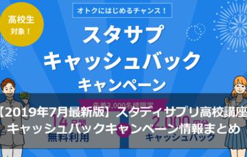 【2019年7月最新版】スタディサプリ高校講座キャッシュバックキャンペーン情報まとめ