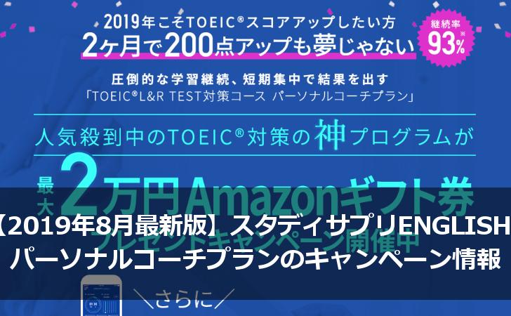 【2019年8月最新版】スタディサプリENGLISHパーソナルコーチプランのキャンペーン情報