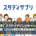 【随時更新】スタディサプリのキャンペーン情報(2019年8月時点最新版)まとめ