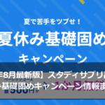 【2019年8月最新版】スタディサプリ高校講座夏休み基礎固めキャンペーン情報まとめ