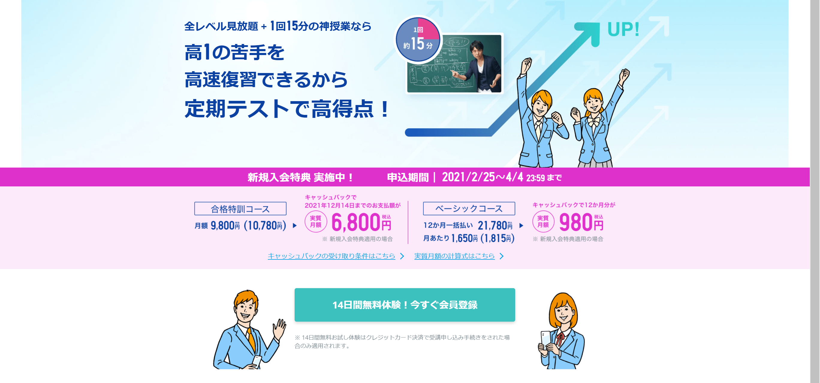スタディサプリ高校講座キャンペーン