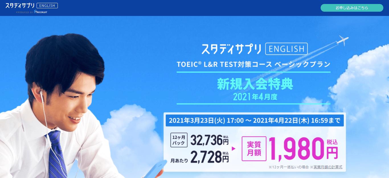 スタディサプリENGLISH TOEIC対策コースキャンペーン